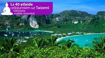 Klasiskā Taizeme un Puketa ar Ls 120 avansu — norēķinies 24 mēnešu laikā / 15 dienas (Impro ceļojumi) – Maksā 10% avansu, norēķinies 24 mēnešos!
