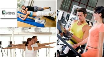 Sporta kluba DAMBO pavasara piedāvājums - kompleksais mēneša abonements 8 apmeklējuma reizēm Tev vēlamā laikā par 50% lētāk! Nāc sportot un atpūsties!