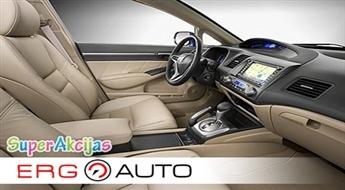 """Pilna automašīnas salona ķīmiskā tīrīšana autoservisā """"ERG Auto"""" - 59%"""