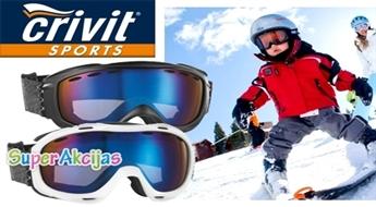 """Vācijas zīmola """"Crivit"""" bērnu slēpošanas un snovborda brilles!"""