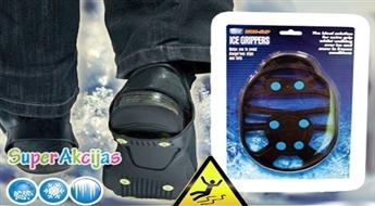 Apavu pretslīdes pazoles Ice Grippers! Droša pārvietošanās ziemā!