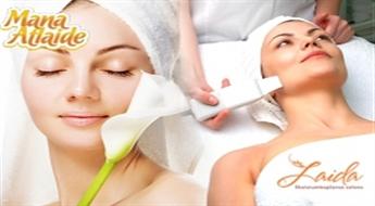 Ultraskaņas pīlings un mehaniskā tīrīšana + ultraskaņas fonoforēze ar serumu Jūsu sejas skaistumam un tīrībai ar 67% atlaidi.