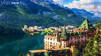 VRK Travel: Brīvdienas Vācijā un Šveicē (GARANTĒTS)