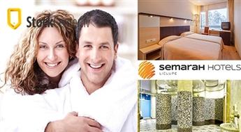 SemaraH Hotel Lielupe: romantiska atpūta DIVIEM -44%