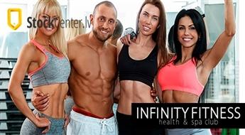 Infinity Fitness: Neierobežota laika mēneša abonements nodarbībām, trenažieriem un SPA zonai -47%