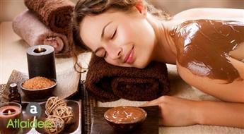Baudas pilns piedzīvojums! Masāža ar dabīgo šokolādi + ķermeņa ietīšana skaistumkopšanas salonā AMARE LA VITA!