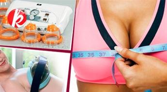 Alternatīva plastikai: Aparātu vakuuma burciņu krūts masāža + koriģējoša maska skaistuma salonā Sirēnas -70%