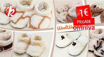 """Mikstas un ērtas čības bērniem un pieaugušiem Wool World no Austrālijas vilnas no Latvijas ražotāja """"MARANDO"""" -43%"""