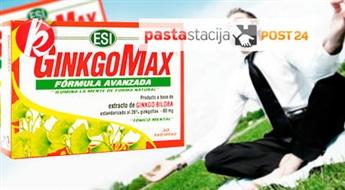 Uztura bagātinātājs GinkoMax: spēkam, prātam un stiprai veselībai -54%