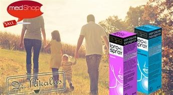 LoroSpray + NeoSpray: Dr. Pakalna dabas vielu aerosoli pret kakla sāpēm visai ģimenei