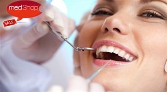 Полная гигиена зубов + консультация специалиста