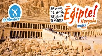 Karstā nedēļa saulainajā Ēģiptes piekrastē! Three Corners Rihana Inn, 4*, ALL INCLUSIVE! Izbaudi ilgi gaidīto vasaru!