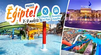 Karstā nedēļa saulainajā Ēģiptes piekrastē! Dana Beach Resort 5*, ALL INCLUSIVE, Hurgada! Izbaudi ilgi gaidīto vasaru!