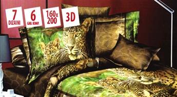 PIEGĀDE VISĀ LATVIJĀ! Kokvilnas 3D gultas veļas komplekts ar atlaidi! Elegants un mūsdienīgs dizains, augstas kvalitātes materiāli, patīkama tekstūra!