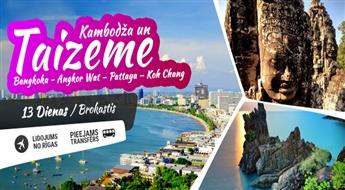 Taizeme - Kambodža! 13 neaizmirstamas dienas, viseksotiskākajā Austrumu valstī! Bangkoka - Angkor Wat – Pattaya – Koh Chang! Ekskursiju programma ''Kambodžas pērle''!