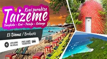 Kvai upes augļu paradīze! 13 neaizmirstamas dienas viseksotiskākajā Austrumu valstī! Bangkoka – Kvai - Pataija – Kočanga! Jauna, vēl labāka Kvai upes ceļojuma programma!