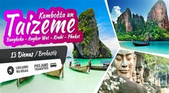 Bangkoka - Kambodža - Krabi - Puketa! 13 neaizmirstamas dienas, viseksotiskākajā Austrumu valstī! Bangkoka - Angkor Wat – Krabi – Phuket! Ekskursiju programma ''Kambodžas pērle''! Dāvanā: Puketas apskates ekskursija ar ''Delfīnu šova'' un ''King Cobra Show'' apmeklējumu!
