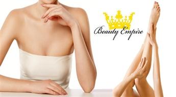"""Vaksācija rokām, kājām vai padušu salonā """"Beauty Empire""""!"""