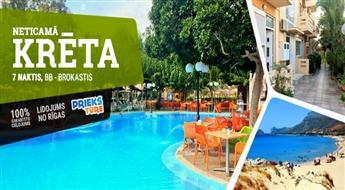 Neticamā Krēta! Lidojums + Apartamenti Armonia Apartments 3* + Transfērs! Izbaudiet neticamu atpūtu labākajās Krētas pludmalēs!