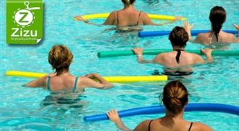 """Astoņas pilašu, austrumu deju, fitnesa jogas un zumbas nodarbības vai četras ūdens aerobikas nodarbības """"AKVA LEDY CLUB"""" ar atlaidi līdz 63%. Tikai lēdijām!"""