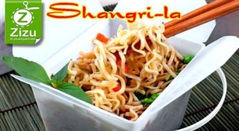 """BEZMAKSAS KUPONI: Kompleksas biznesa pusdienas no ķīniešu restorāna """"Shangri-La"""", sākot no Ls 2. Austrumu pusdienu pārtraukums darba dienas iedvesmai!"""