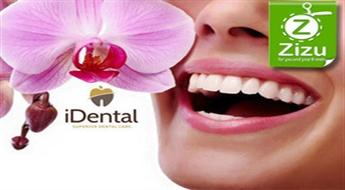 Полная профессиональная гигиена зубов ультразвуком + осмотр и консультация со скидкой -63%!