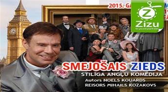 """Biļetes uz stilīgo angļu komēdiju """"SMEJOŠAIS ZIEDS"""" ar Jefimu ŠIFRINU ar 30% atlaidi!"""