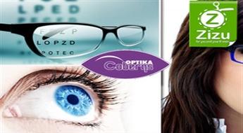 Проверка зрения + рецепт на очки или контактные линзы со скидкой до -81%. В Риге, Елгаве и Даугавпилсе!