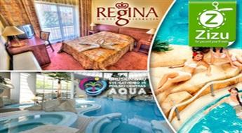 """DRUSKININKI: neaizmirstama atpūta DIVIEM (1 vai 2 naktis) viesnīcā """"Regina"""" Druskininkos ar brokastīm, pusdienām, vakariņām un akvaparka apmeklējumu, sākot tikai no € 87!"""