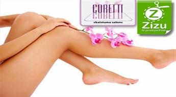 CORETTI: akurāta dziļā bikini vai kāju vaksācija visā garumā ar 58% atlaidi!