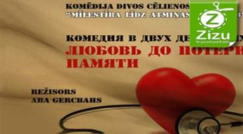 """Biļetes uz dinamisku izrādi-komēdiju """"Mīlestība līdz atmiņas zudumam"""", sākot no € 6 (Ls 4,22). Ielūdz teātris """"AbaŽur""""!"""