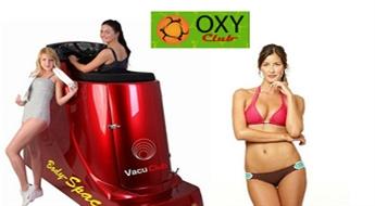 Oxy Club: nodarbības ar vakuumtrenažieri