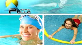 POLLE: ūdens aerobika + kaskāde + sauna