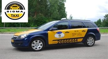 SIGMA TAXI: brauciens taksometrā bez maksas