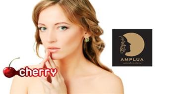 AMPLUA: 8 etapu dziļā sejas ādas tīrīšana