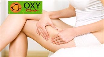 OXY CLUB: limfodrenāžas zābaki līdz -50%