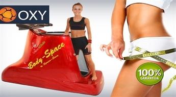 10 vai 20 nodarbības ar vakuuma trenažieri VacuStep slaidai ķermeņa apakšdaļai (5 OXY CLUB filiālēs Rīgā) -43%
