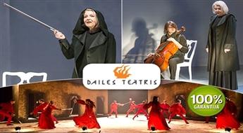 """DAILES TEĀTRA izrādes """"Romeo un Džuljeta"""" un """"Mēdeja. Teātris"""" -50%"""