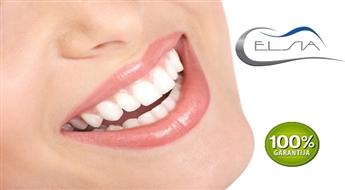 40% atlaide anestēzijai un zobu plombēšanai ar plombēm no heliomateriāla zobārstniecības klīnikā ELSIA. Perfektam smaidam!