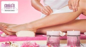Vaksācija bikini zonai vai kājām visā garumā salonā CORETTI