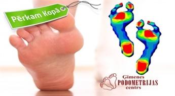 Pēdu diagnostika pie podiatra + slodzes noteikšana + supinatoru piemeklēšana